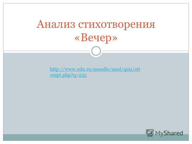 http://www.edu.ru/moodle/mod/quiz/att empt.php?q=235 Анализ стихотворения «Вечер»