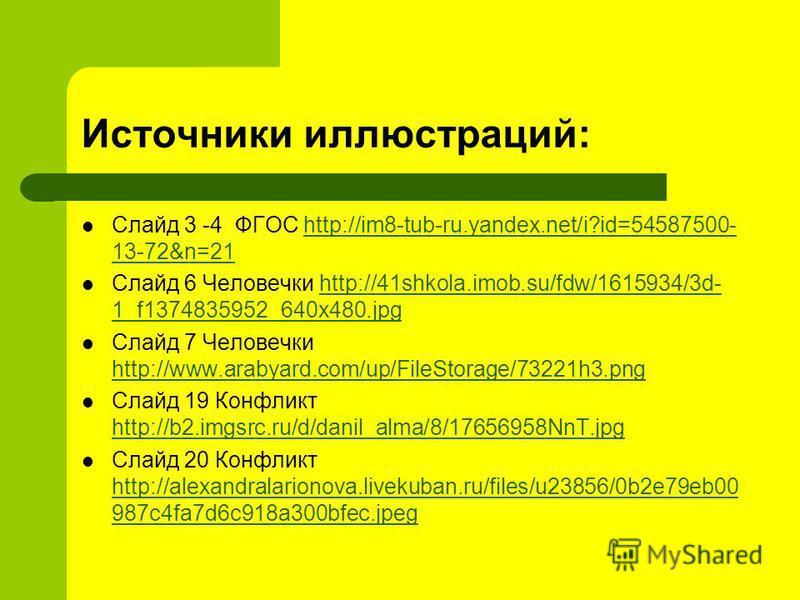 Источники иллюстраций: Слайд 3 -4 ФГОС http://im8-tub-ru.yandex.net/i?id=54587500- 13-72&n=21http://im8-tub-ru.yandex.net/i?id=54587500- 13-72&n=21 Слайд 6 Человечки http://41shkola.imob.su/fdw/1615934/3d- 1_f1374835952_640x480.jpghttp://41shkola.imo