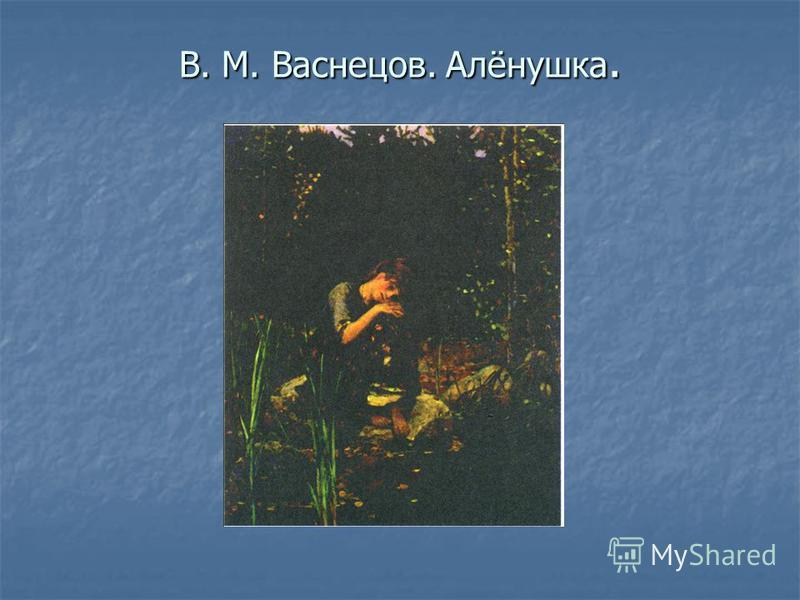 В. М. Васнецов. Алёнушка.