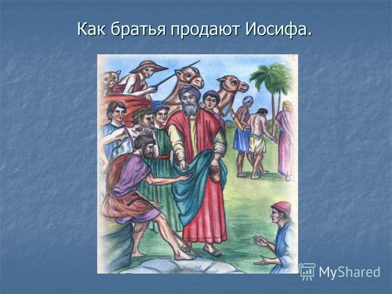 Как братья продают Иосифа.