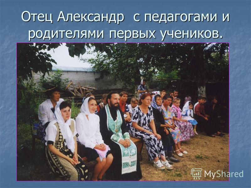 Отец Александр с педагогами и родителями первых учеников.