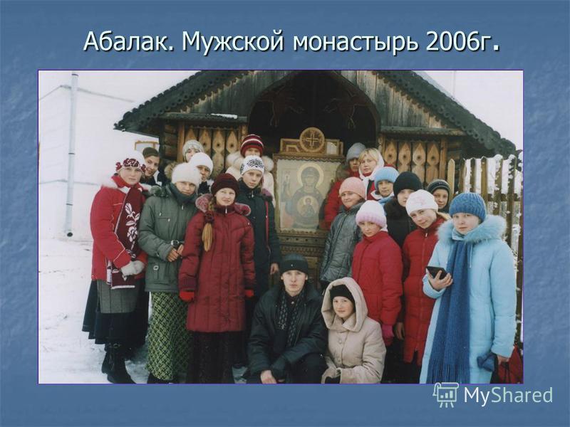 Абалак. Мужской монастырь 2006 г.