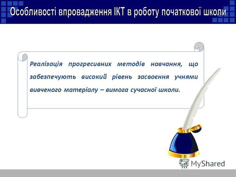 Педраду підготувала заступник директора з навчально-виховної роботи Горбатюк О.Ф. Хмельницький 2012