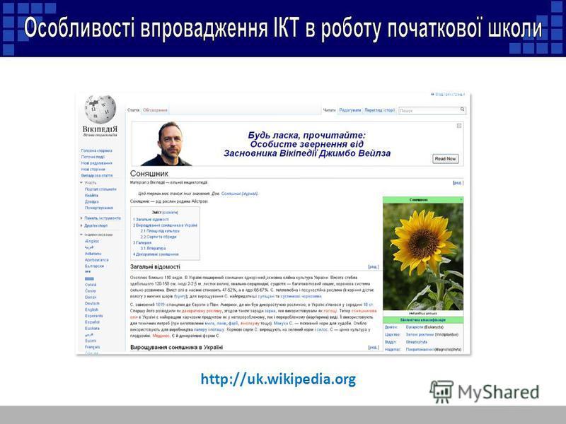 Google http://www.google.com.ua/ Yandex http://www.yandex.ua/ Rambler http://www.rambler.ru/ META http://www.meta.ua/