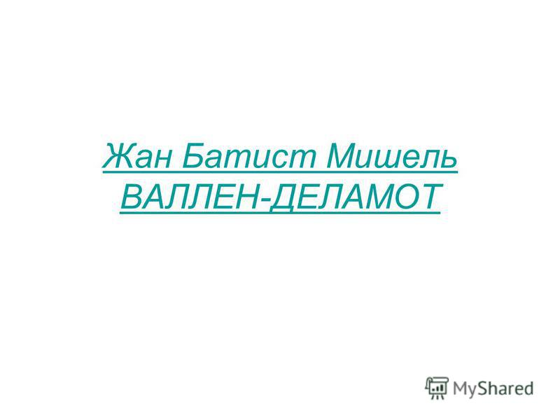 Жан Батист Мишель ВАЛЛЕН-ДЕЛАМОТ