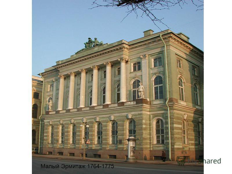 Малый Эрмитаж 1764-1775