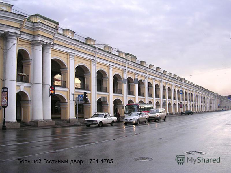 Большой Гостиный двор, 1761-1785