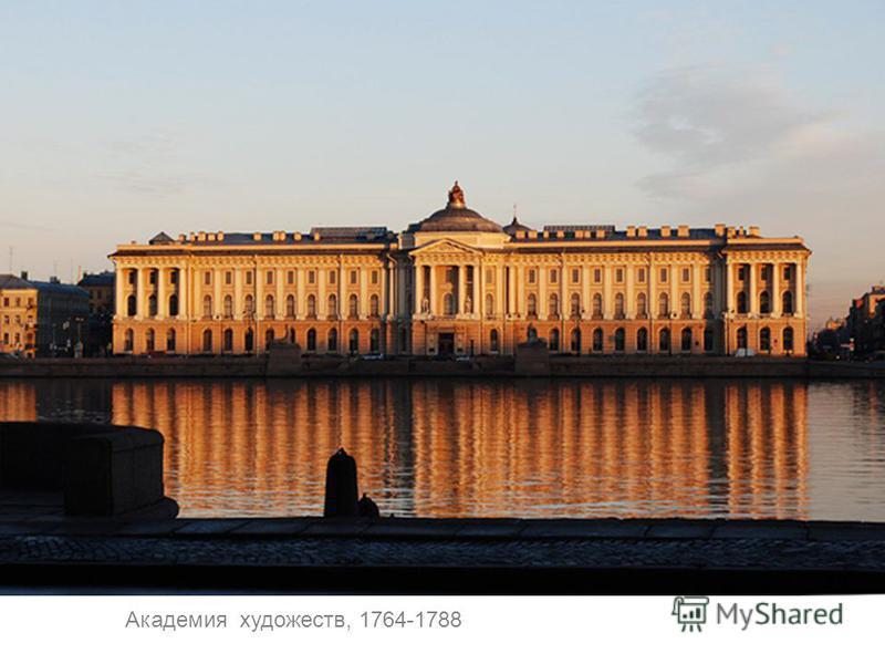 Академия художеств, 1764-1788