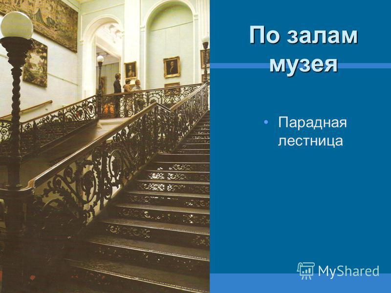 По залам музея Парадная лестница