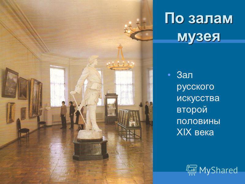 По залам музея Зал русского искусства второй половины XIX века