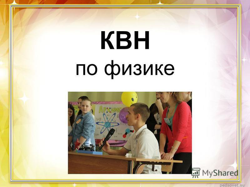 КВН по физике
