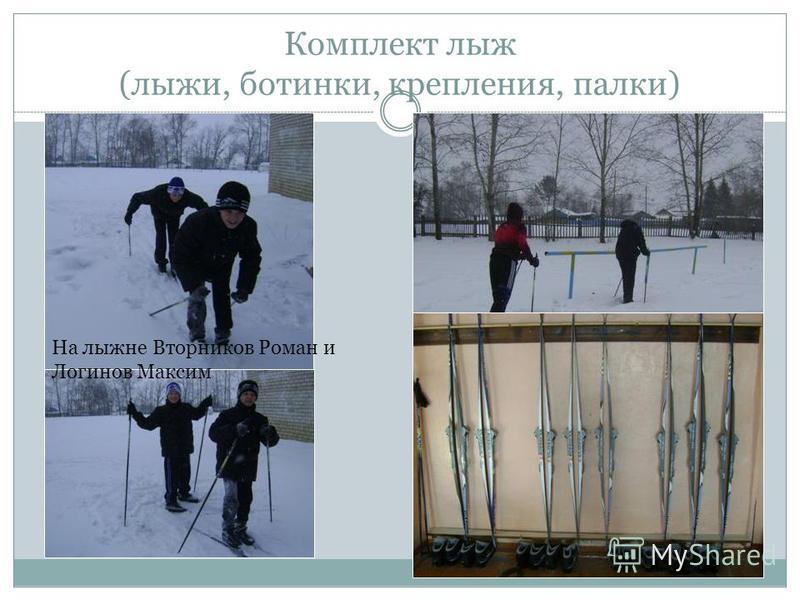 Комплект лыж (лыжи, ботинки, крепления, палки) На лыжне Вторников Роман и Логинов Максим