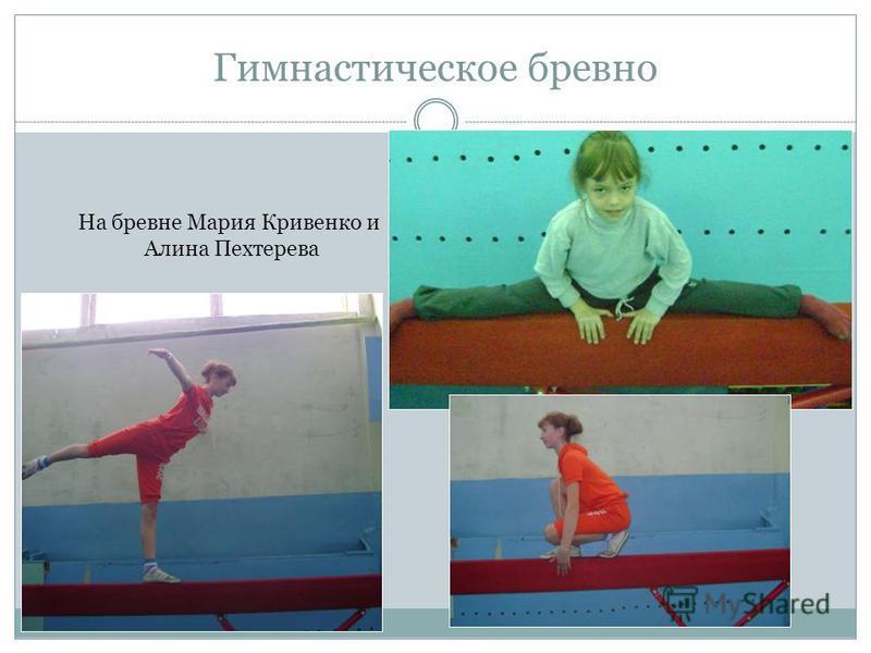 Гимнастическое бревно На бревне Мария Кривенко и Алина Пехтерева