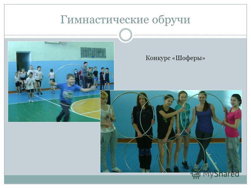 Гимнастические обручи Конкурс «Шоферы»