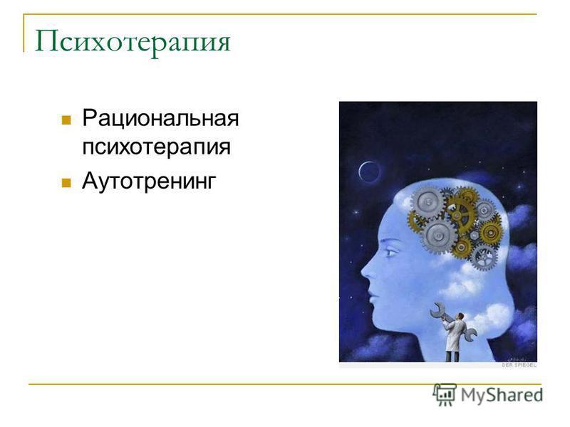 Психотерапия Рациональная психотерапия Аутотренинг