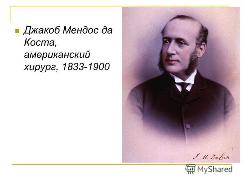 Джакоб Мендос да Коста, американский хирург, 1833-1900