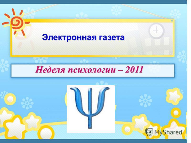 Электронная газета Неделя психологии – 2011