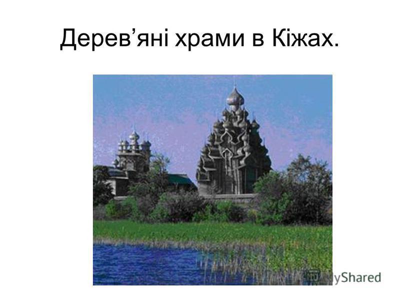 Деревяні храми в Кіжах.