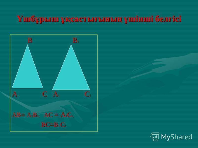 Үшбұрыш ұқсастығының үшінші белгісі В В 1 В В 1 А С А 1 С 1 АВ= А 1 В 1, АС = А 1 С 1, ВС=В 1 С 1
