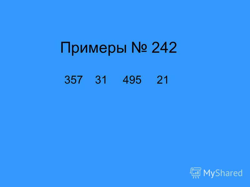 Примеры 242 357 31 495 21