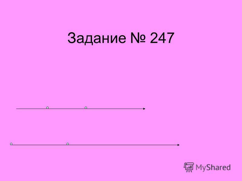 Задание 247