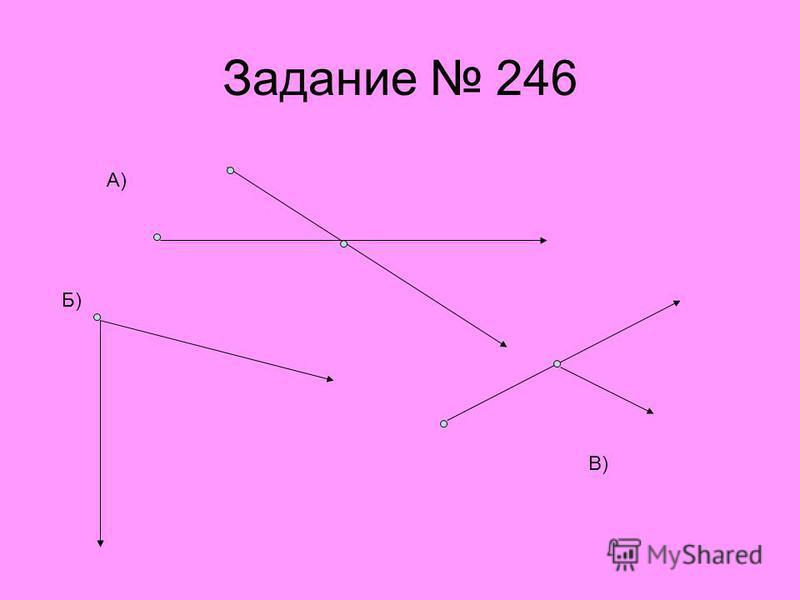Задание 246 А) Б) В)
