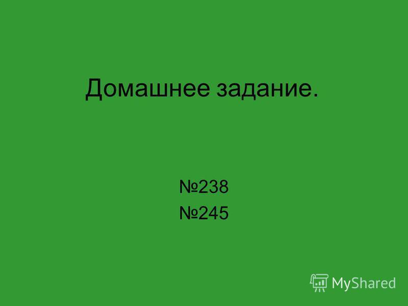 Домашнее задание. 238 245