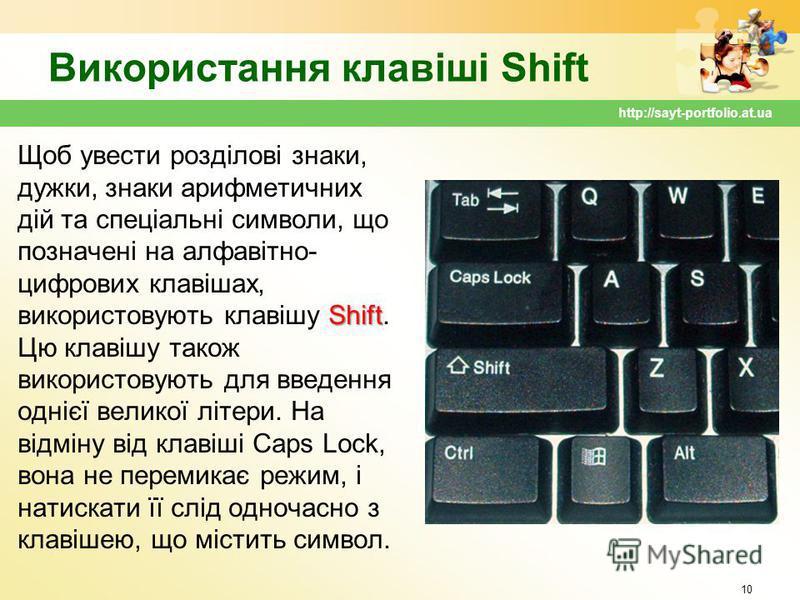 Використання клавіші Shift Shift Щоб увести розділові знаки, дужки, знаки арифметичних дій та спеціальні символи, що позначені на алфавітно- цифрових клавішах, використовують клавішу Shift. Цю клавішу також використовують для введення однієї великої