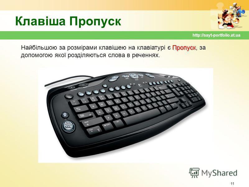 Клавіша Пропуск 11 http://sayt-portfolio.at.ua Пропуск Найбільшою за розмірами клавішею на клавіатурі є Пропуск, за допомогою якої розділяються слова в реченнях.