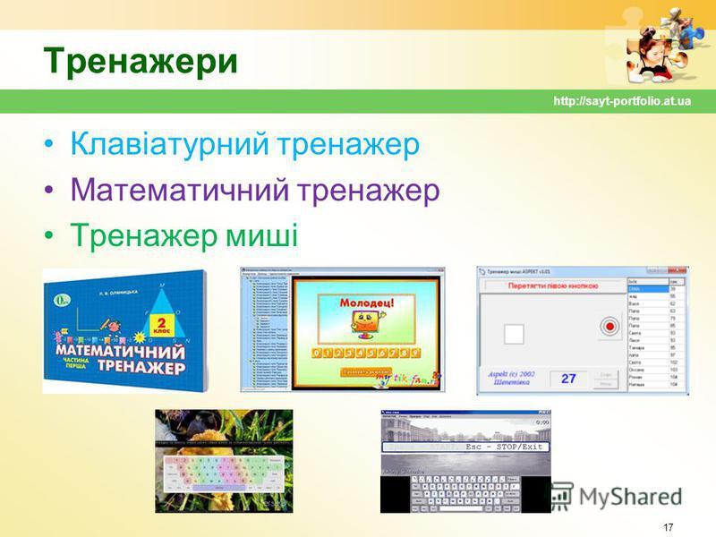 Тренажери Клавіатурний тренажер Математичний тренажер Тренажер миші 17 http://sayt-portfolio.at.ua