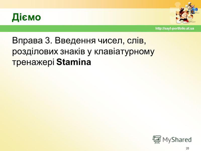 Діємо Вправа 3. Введення чисел, слів, розділових знаків у клавіатурному тренажері Stamina 20 http://sayt-portfolio.at.ua