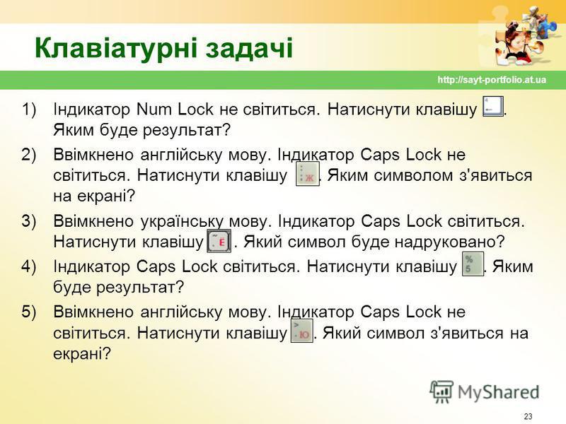 Клавіатурні задачі 1)Індикатор Num Lock не світиться. Натиснути клавішу. Яким буде результат? 2)Ввімкнено англійську мову. Індикатор Caps Lock не світиться. Натиснути клавішу. Яким символом з'явиться на екрані? 3)Ввімкнено українську мову. Індикатор