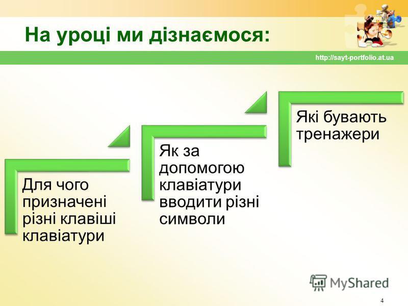 На уроці ми дізнаємося: Для чого призначені різні клавіші клавіатури Як за допомогою клавіатури вводити різні символи Які бувають тренажери 4 http://sayt-portfolio.at.ua