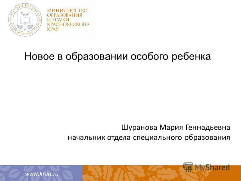 Новое в образовании особого ребенка Шуранова Мария Геннадьевна начальник отдела специального образования