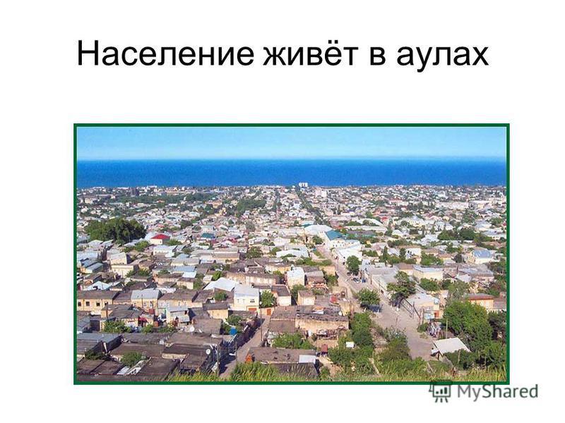 Население живёт в аулах