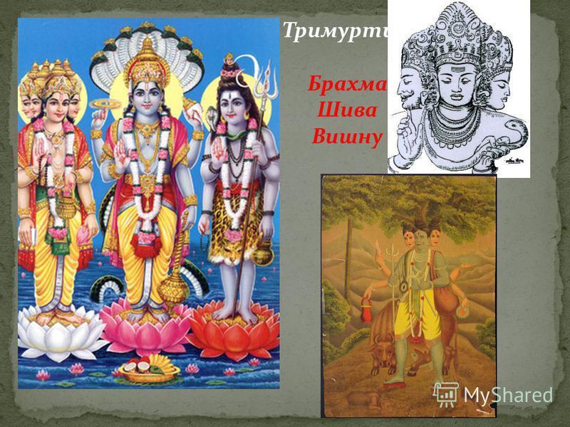 Тримурти: Брахма Шива Вишну