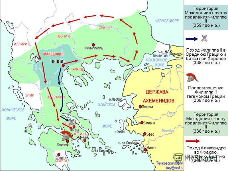 Территория Македонии к началу правления Филиппа II (359 г.до н.э.) Территория Македонии к концу правления Филиппа II (336 г.до н.э.) Поход Филиппа II в Среднюю Грецию и битва при Херонее (338 г.до н.э.) Поход Александра во Фракию, Иллирию, Беотию (33