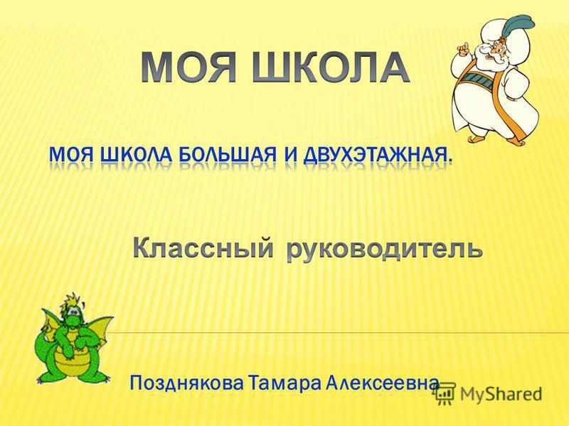 Позднякова Тамара Алексеевна