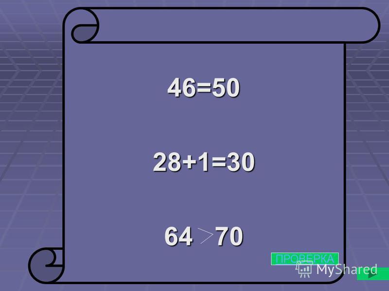 46=5028+1=30 64 70 ПРОВЕРКА