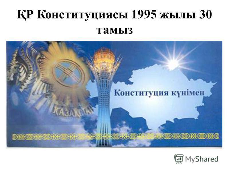 ҚР Конституциясы 1995 жилы 30 тамыз