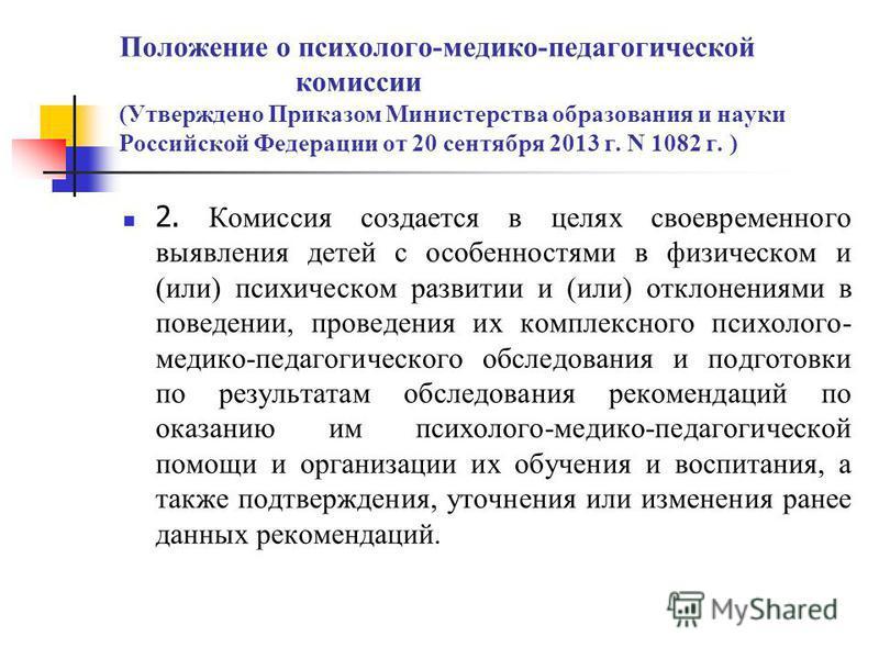 Положение о психолого-медико-педагогической комиссии (Утверждено Приказом Министерства образования и науки Российской Федерации от 20 сентября 2013 г. N 1082 г. ) 2. Комиссия создается в целях своевременного выявления детей с особенностями в физическ