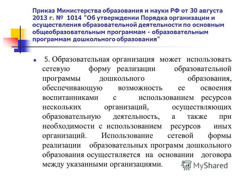 Приказ Министерства образования и науки РФ от 30 августа 2013 г. 1014