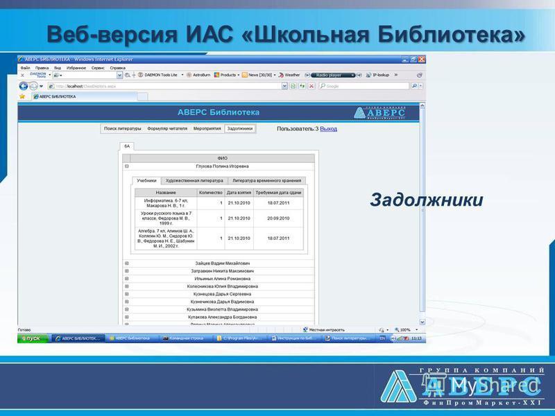 Веб-версия ИАС «Школьная Библиотека» Задолжники