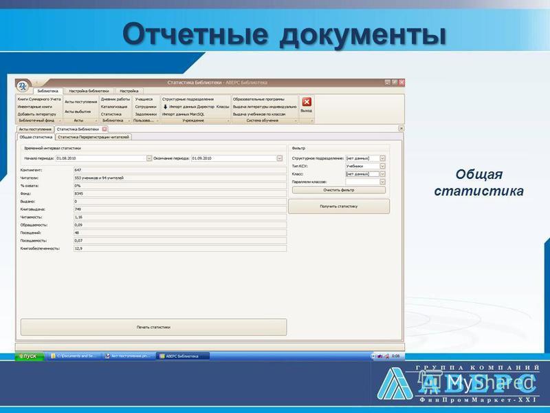 Общая статистика Отчетные документы