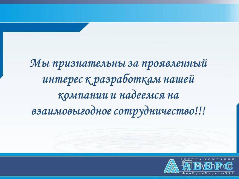 Мы признательны за проявленный интерес к разработкам нашей компании и надеемся на взаимовыгодное сотрудничество!!!