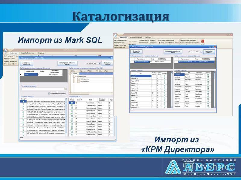 Каталогизация Импорт из Mark SQL Импорт из «КРМ Директора»