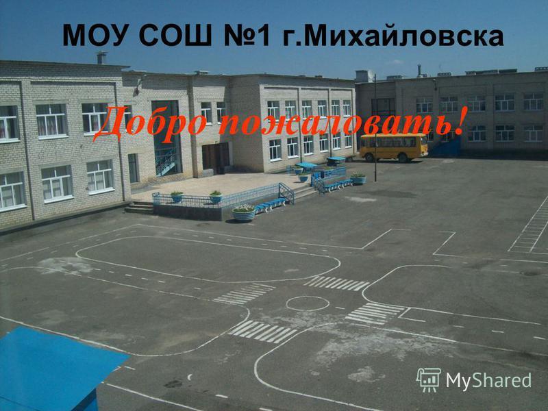 МОУ СОШ 1 г.Михайловска Добро пожаловать!