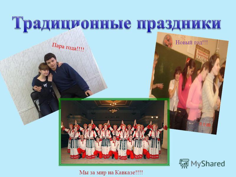 Пара года!!!! Новый год!!! Мы за мир на Кавказе!!!!