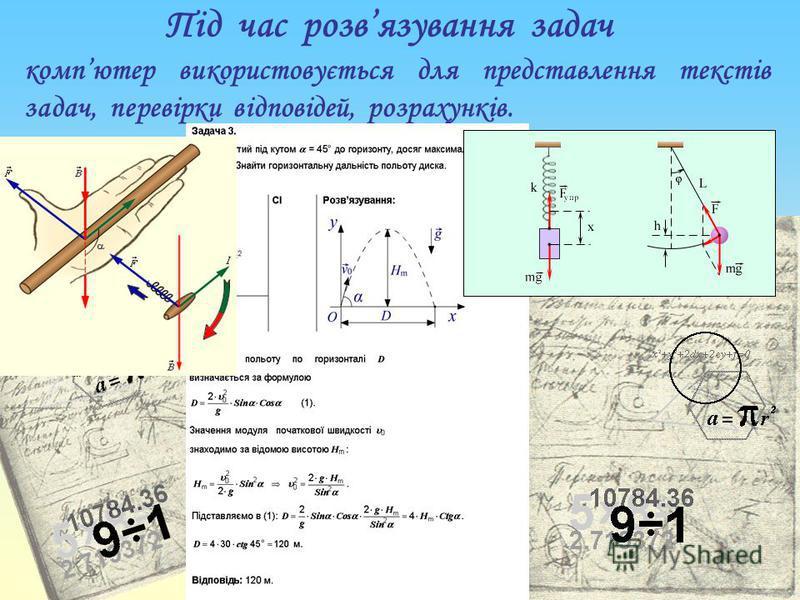 Під час розвязування задач компютер використовується для представлення текстів задач, перевірки відповідей, розрахунків.