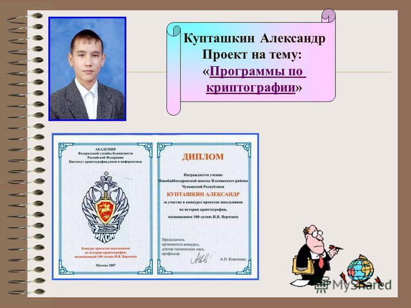 Купташкин Александр Проект на тему: «Программы по Программы по криптографии»
